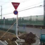 東松山六反町標識移設7