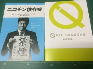 禁煙外来2