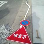 東松山六反町標識移設4